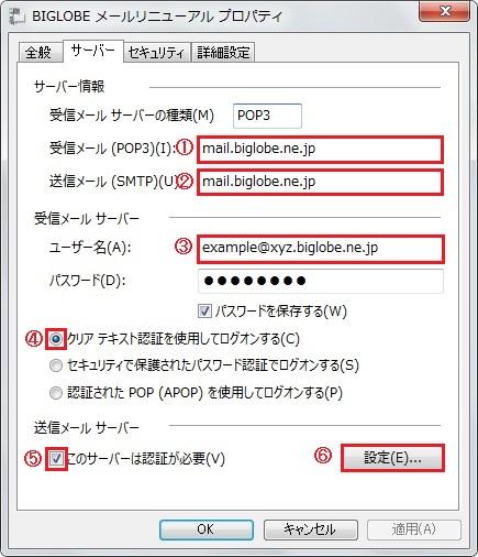 メールサーバー情報の設定