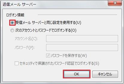 送信メールサーバー認証情報の設定