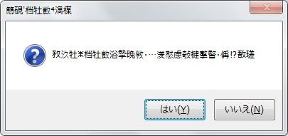 ansi-2メッセージボックス文字化け表示