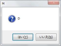 unicode&false, true メッセージボックス文字化け表示
