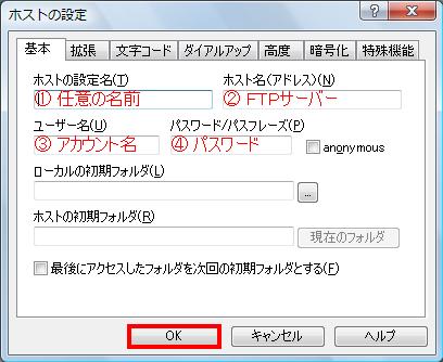 レンタルサーバー情報を設定