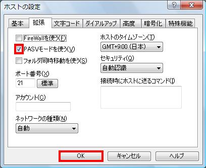 PASVモードを設定
