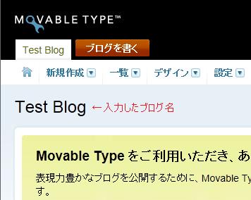 ブログモードのダッシュボード画面