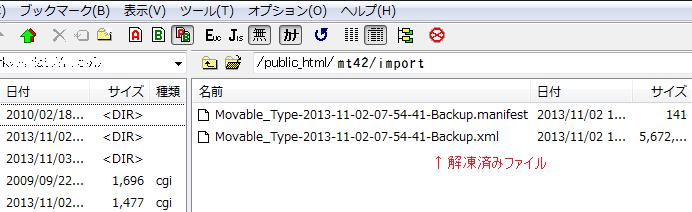 バックアップファイルをimportディレクトリにアップロード