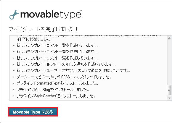 MovableTypeに戻るボタンをクリック