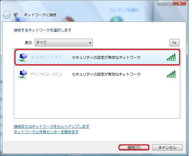 ネットワークに接続の画面で、ネットワーク名を確認して、接続する親機を選択