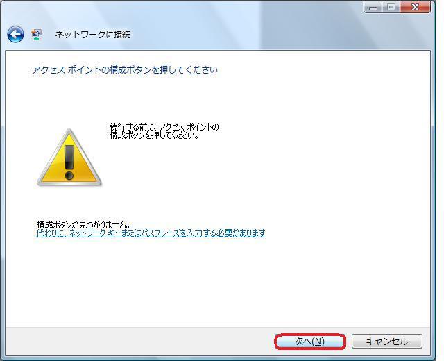 ネットワークに接続の更新画面で、アクセスポイントの構成ボタンを押してくださいとの表示