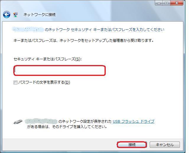 ネットワークに接続の更新画面で、セキュリティキーまたはパスフレーズを入力